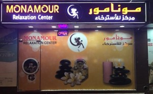Monamour Relaxation Center & SPA - Dubai