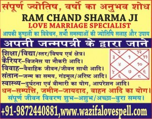 Wazifalovespell - Love Marriage Specialist